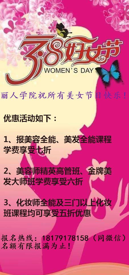 美丽女人节 相约3月天丽人学院有优惠啦!