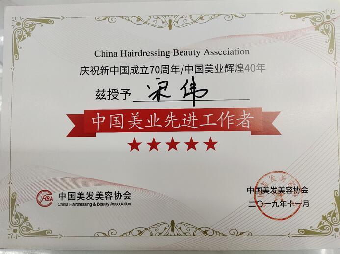 江西丽人美容艺术学院获得荣耀