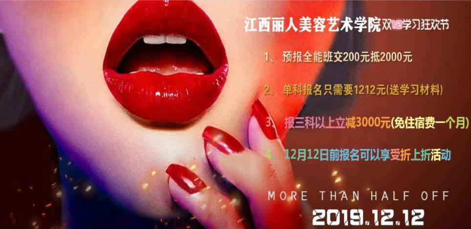 江西丽人美容艺术学院双十二优惠活动大放送,美容美发化妆课程双12学习狂欢节!